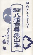 1988ichibangumibandsukeicon.JPG