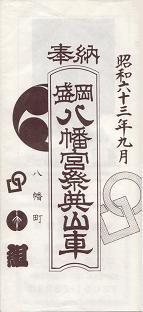 1988igumibandsukeicon.JPG