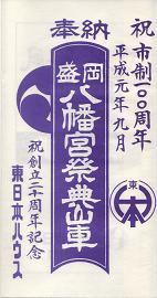 1989higashinihonhousebandsukeicon.JPG