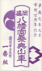 1989ichibangumibandsukeicon.JPG