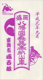 1989jyoseigumibandsukeicon.JPG