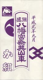 1989kagumibandsukeicon.JPG