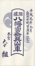 1989nagumibandsukeicon.JPG