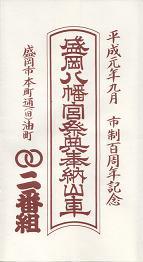 1989nibangumibandsukeicon.JPG