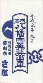 1989sagumibandsukeicon.JPG