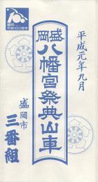 1989sanbangumibandsukeicon.JPG