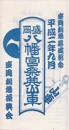 1990moriokagekijyobandsukeicon.jpg