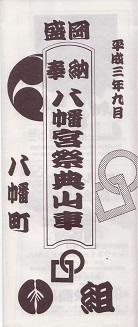 1991igumibandsukeicon.jpg
