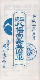 1991minamiodori2chomebandsukeicon.jpg