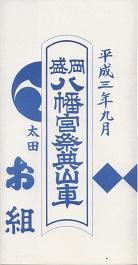 1991ogumibandsukeicon.jpg