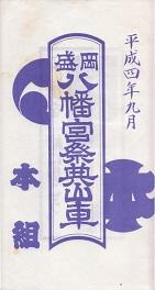 1992hongumibandsukeicon.jpg