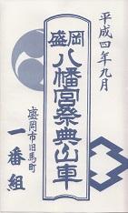1992ichibangumibandsukeicon.jpg