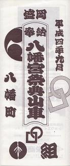 1992igumibandsukeicon.jpg