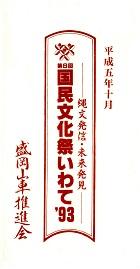 1993kokuminbunkasaibandsukeicon.jpg