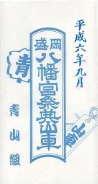 1994aoyamagumibandsukeicon.jpg