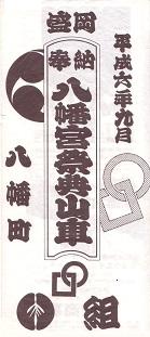 1994igumibandsukeicon.jpg