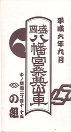 1994nogumibandukeicon.jpg