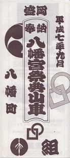 1995igumibandsukeicon.jpg