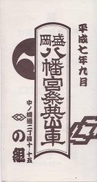 1995nogumibandsukeicon.jpg