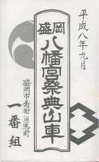 1996ichibangumibandsukeicon.jpg
