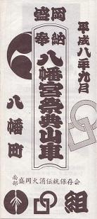 1996igumibandsukeicon.jpg