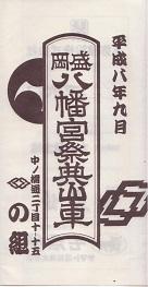 1996nogumibandsukeicon.jpg