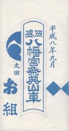 1996ogumibandsukeicon.jpg