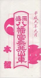 1997hongumibandsukeicon.jpg