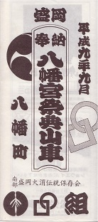 1997igumibandsukeicon.jpg