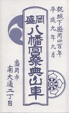 1997minamiodori2chomebandsukeicon.jpg