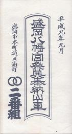 1997nibangumibandsukeicon.jpg