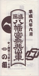 1997nogumibandsukeicon.jpg