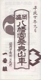 1998ichibangumibandsukeicon.jpg