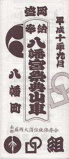 1998igumibandsukeicon.jpg