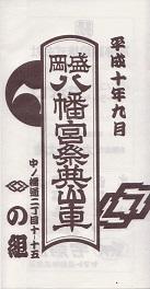 1998nogumibandsukeicon.jpg