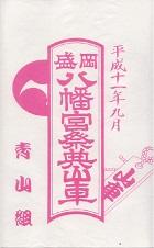 1999aoyamagumibandsukeicon.jpg