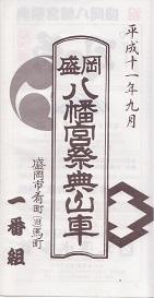1999ichibangumibandsukeicon.jpg