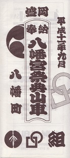 1999igumibandsukeicon.jpg
