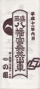 1999nogumibandsukeicon.jpg