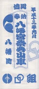 2001igumibandsukeicon.jpg