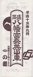 2001nogumibandsukeicon.jpg