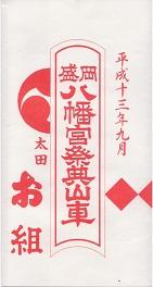 2001ogumibandsukeicon.jpg