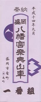 2002ichibangumibandsukeicon.jpg