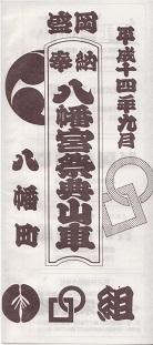 2002igumibandsukeicon.jpg