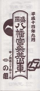 2002nogumibandsukeicon.jpg