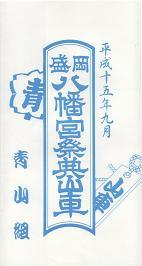 2003aoyamagumibandsukeicon.JPG
