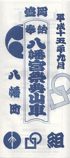2003igumibandsukeicon.JPG