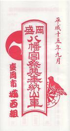 2003jyoseigumibandsukeicon.JPG