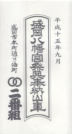2003nibangumibandsukeicon.JPG