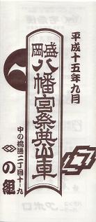 2003nogumibandsukeicon.JPG